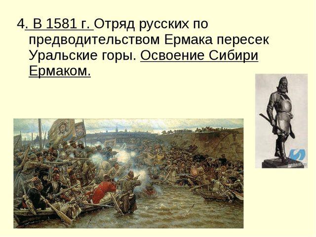 4. В 1581 г. Отряд русских по предводительством Ермака пересек Уральские горы...
