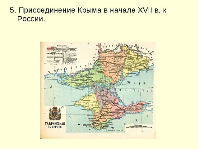 5. Присоединение Крыма в начале XVII в. к России.