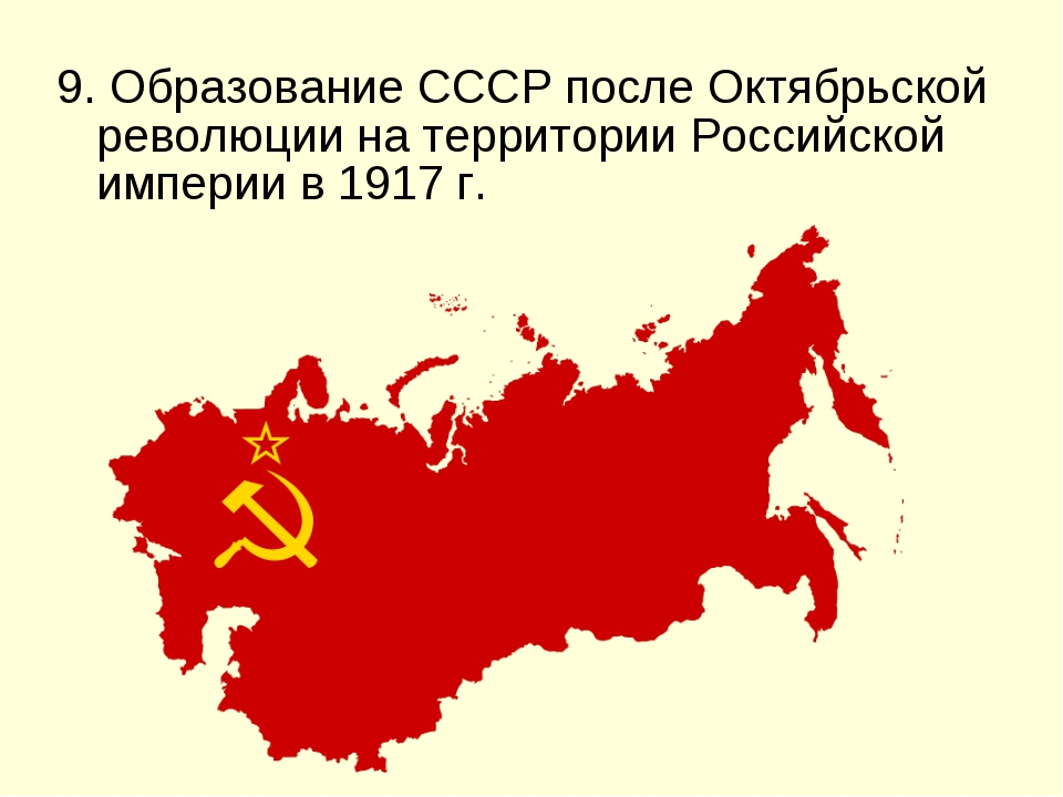 9. Образование СССР после Октябрьской революции на территории Российской импе...