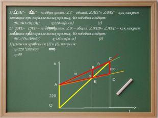 1) OAC~ EBC – по двум углам: C – общий, AOC= BEC – как накрест лежащие при