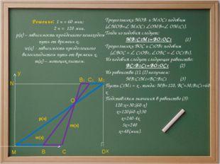Решение: 1 ч = 60 мин; 2 ч = 120 мин. р(х) – зависимость пройденного пешеходо