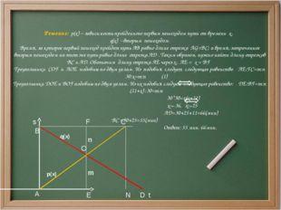 Решение: p(x) – зависимость пройденного первым пешеходом пути от времени х, q