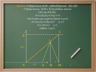 Решение: 1) Треугольник KLM – равнобедренный, KN=NM. 2) Треугольники ACM и AL