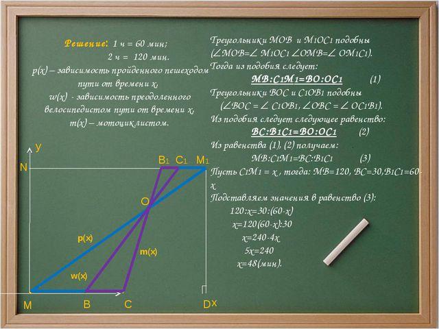 Решение: 1 ч = 60 мин; 2 ч = 120 мин. р(х) – зависимость пройденного пешеходо...
