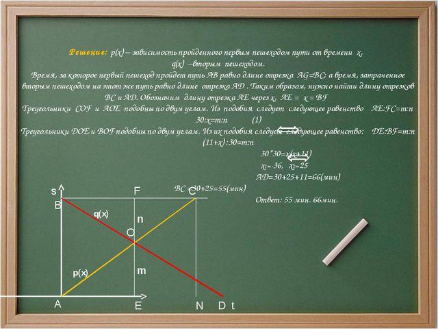 Решение: p(x) – зависимость пройденного первым пешеходом пути от времени х, q...