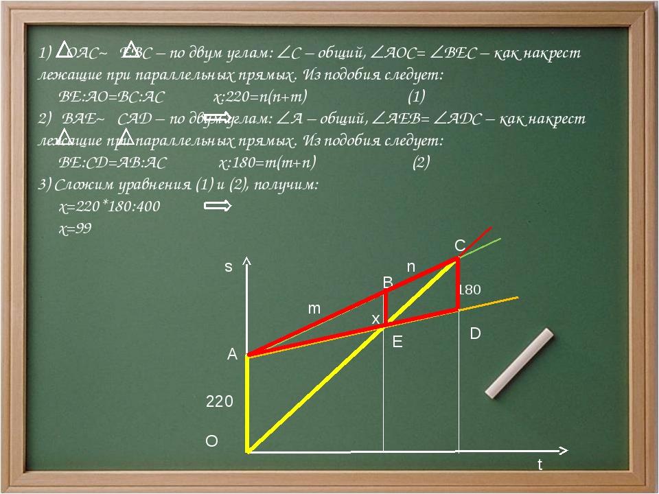 1) OAC~ EBC – по двум углам: C – общий, AOC= BEC – как накрест лежащие при...