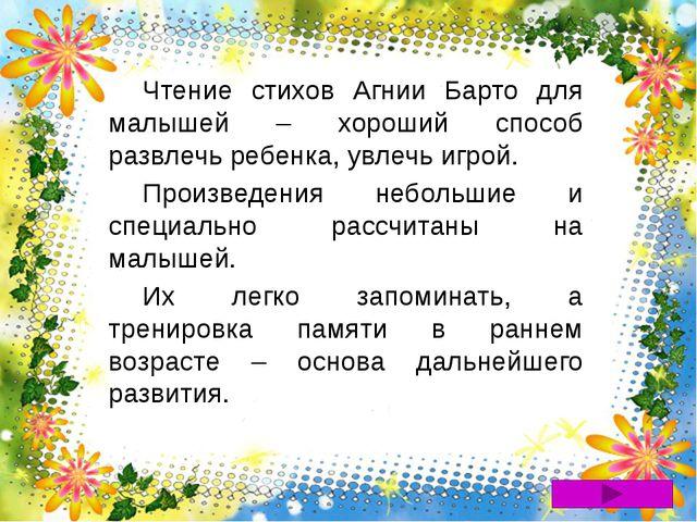 Чтение стихов Агнии Барто для малышей – хороший способ развлечь ребенка, увле...