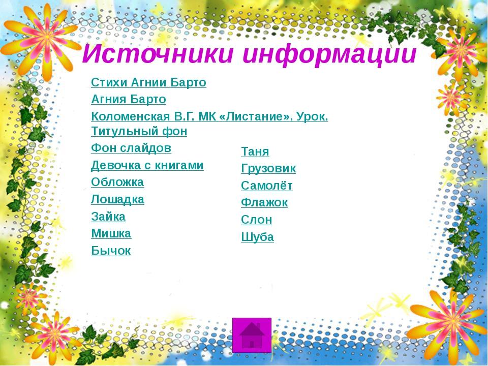 Источники информации Стихи Агнии Барто Агния Барто Коломенская В.Г. МК «Листа...