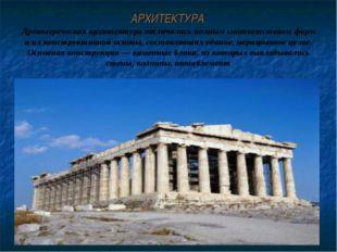 АРХИТЕКТУРА Древнегреческая архитектура отличалась полным соответствием форм