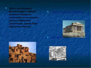 Ярким памятником архитектуры в Афинах является Акрополь, состоящий из несколь