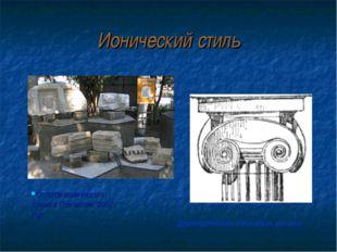 Ионический стиль Древнегреческая ионическая колонна Остатки ионического храма