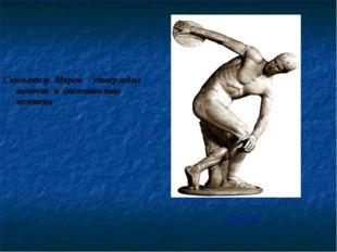 Скульптор Мирон - утверждал величие и достоинство человека Дискобол