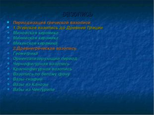 вазопись Периодизация греческой вазописи 1.Эгейская вазопись до Древней Греци