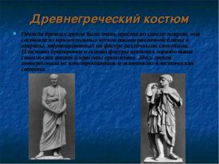 Древнегреческий костюм Одежда древних греков была очень проста по своему покр