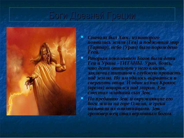Боги Древней Греции Сначала был Хаос, из которого появились земля (Гея) и под...