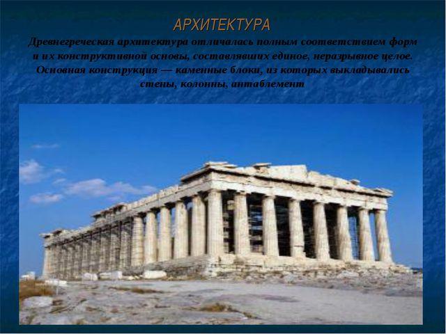 АРХИТЕКТУРА Древнегреческая архитектура отличалась полным соответствием форм...