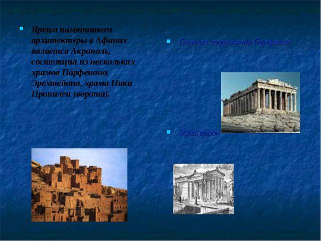 Ярким памятником архитектуры в Афинах является Акрополь, состоящий из несколь...