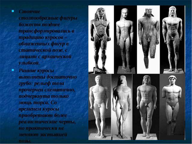 Стоячие столпообразные фигуры божеств позднее трансформировались в традицию...