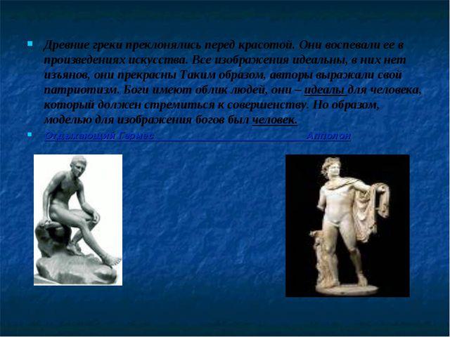 Древние греки преклонялись перед красотой. Они воспевали ее в произведениях и...
