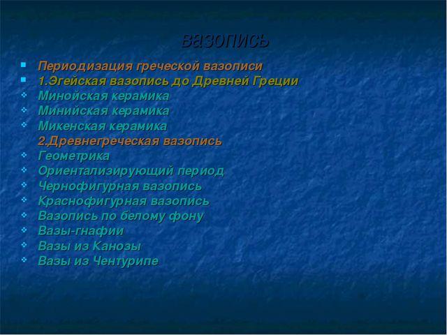 вазопись Периодизация греческой вазописи 1.Эгейская вазопись до Древней Греци...
