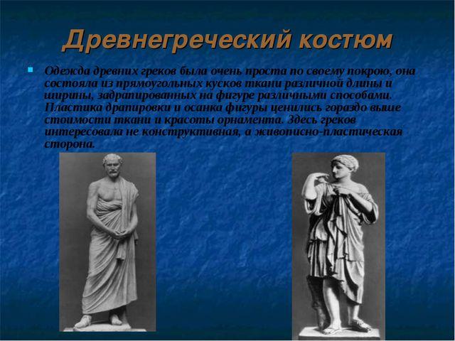 Древнегреческий костюм Одежда древних греков была очень проста по своему покр...