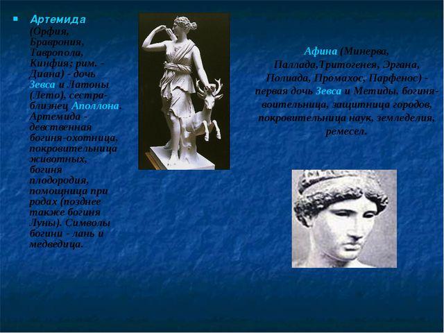 Артемида (Орфия, Браврония, Тавропола, Кинфия; рим. - Диана) - дочь Зевса и Л...
