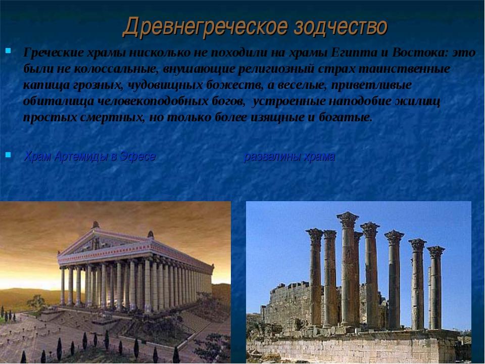 Древнегреческое зодчество Греческие храмы нисколько не походили на храмы Егип...