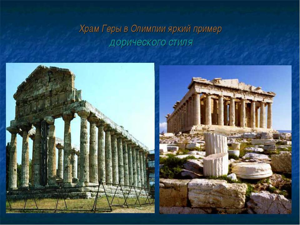 Храм Геры в Олимпии яркий пример дорического стиля