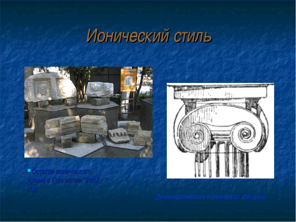 Ионический стиль Древнегреческая ионическая колонна Остатки ионического храма...