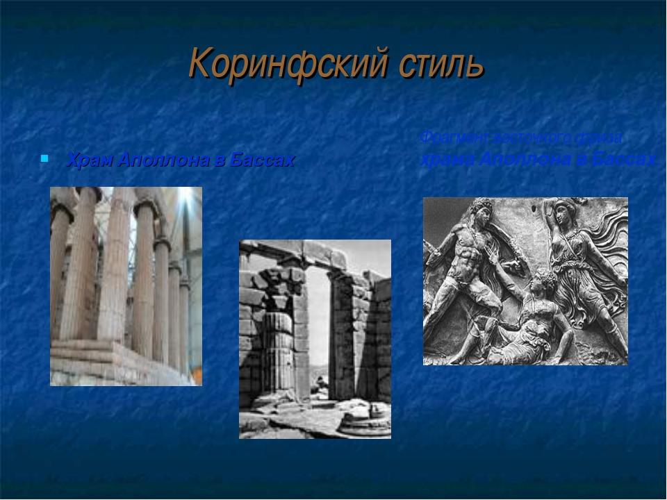 Коринфский стиль Храм Аполлона в Бассах Фрагмент восточного фриза храма Аполл...