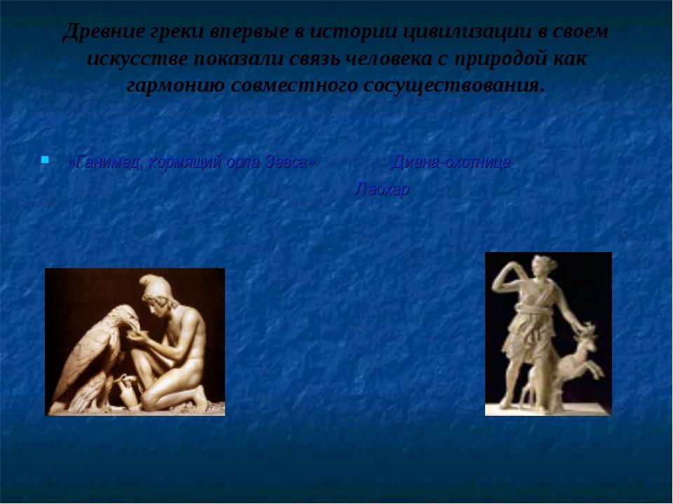 Древние греки впервые в истории цивилизации в своем искусстве показали связь...