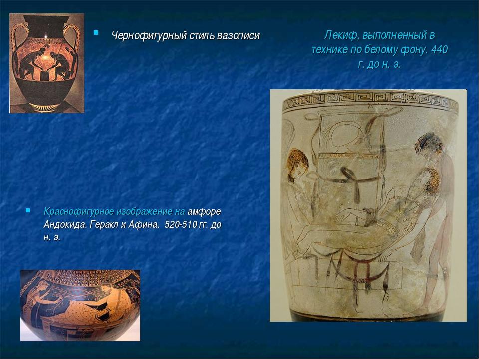 Лекиф, выполненный в технике по белому фону. 440 г. до н. э. Чернофигурный ст...