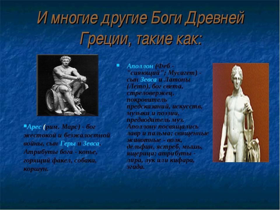 """И многие другие Боги Древней Греции, такие как: Аполлон (Феб - """"сияющий""""; Мус..."""