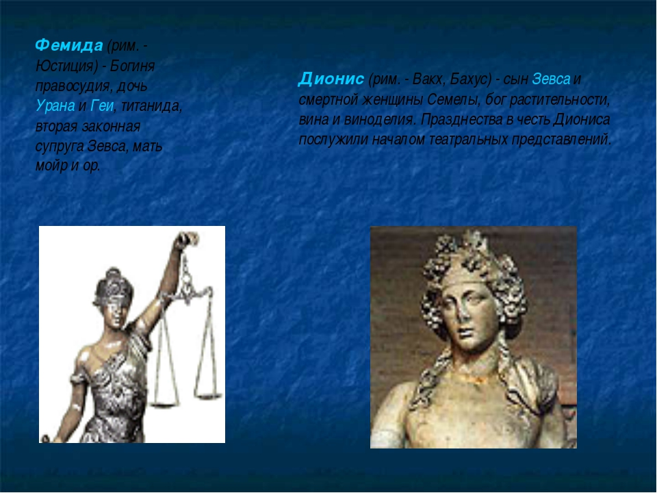 Фемида (рим. - Юстиция) - Богиня правосудия, дочь Урана и Геи, титанида, втор...