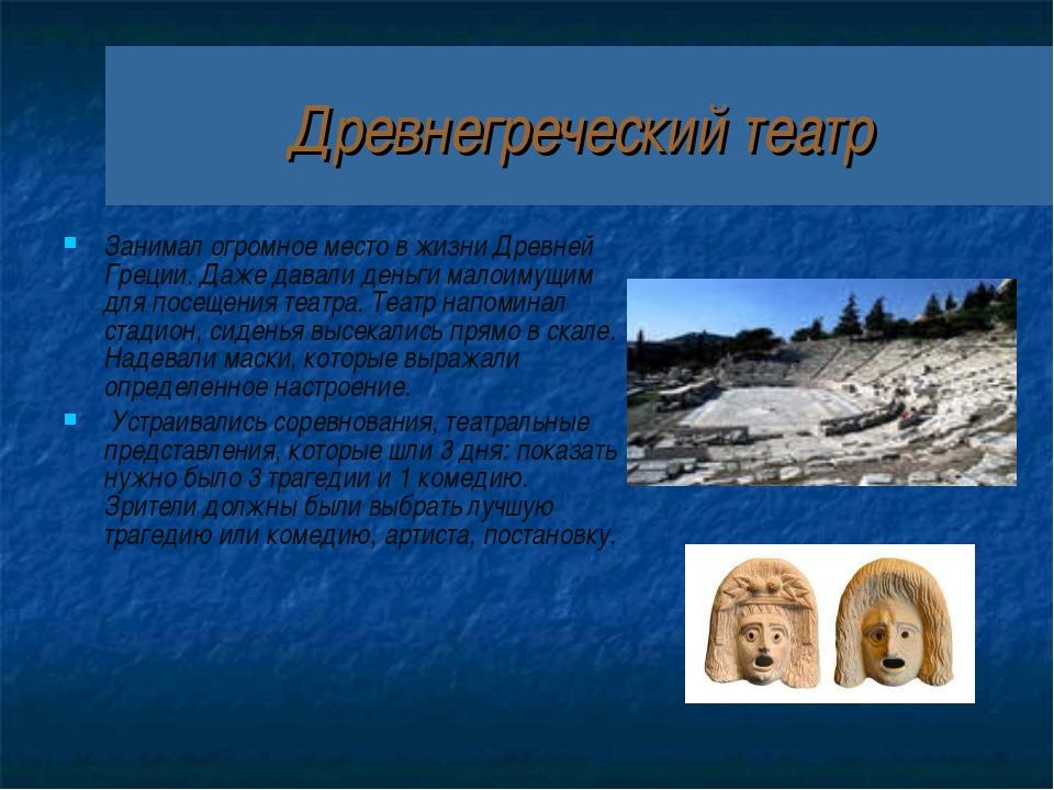 Древнегреческий театр Занимал огромное место в жизни Древней Греции. Даже дав...