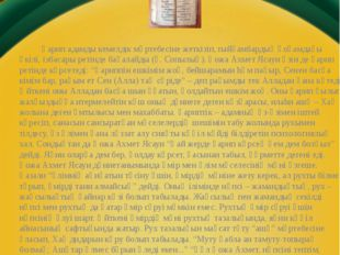 Ғарип адамды кемелдік мәртебесіне жеткізіп, пайғамбардың қоғамдағы өкілі, із