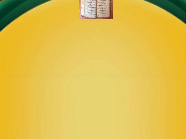 Қожа Ахмет Ясауи адам баласы осы шындықтан бейхабар қалғанда өзінің негізіне...