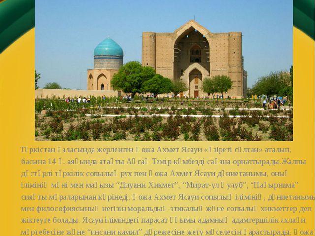 Түркістанқаласында жерленген Қожа Ахмет Ясауи «әзіреті сұлтан» аталып, басын...