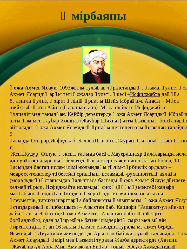 Өмірбаяны Қожа Ахмет Ясауи–1093жылы тулыған түркістандық ғұлама,әулие. Қожа...