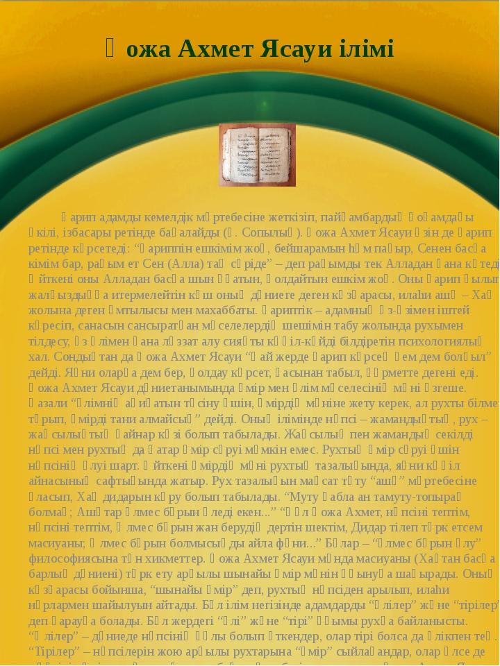 Ғарип адамды кемелдік мәртебесіне жеткізіп, пайғамбардың қоғамдағы өкілі, із...
