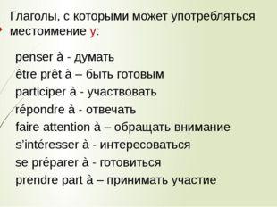 penser à - думать Глаголы, с которыми может употребляться местоимение y: être