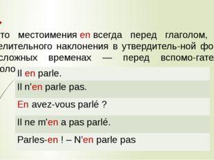 Место местоименияenвсегда перед глаголом, кроме повелительного наклонения в