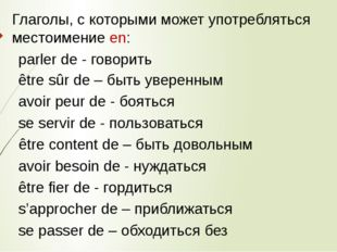 Глаголы, с которыми может употребляться местоимение en: parler de - говорить