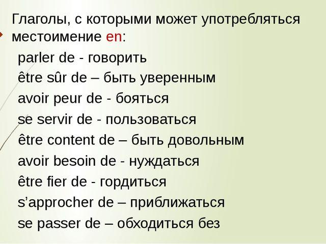 Глаголы, с которыми может употребляться местоимение en: parler de - говорить...