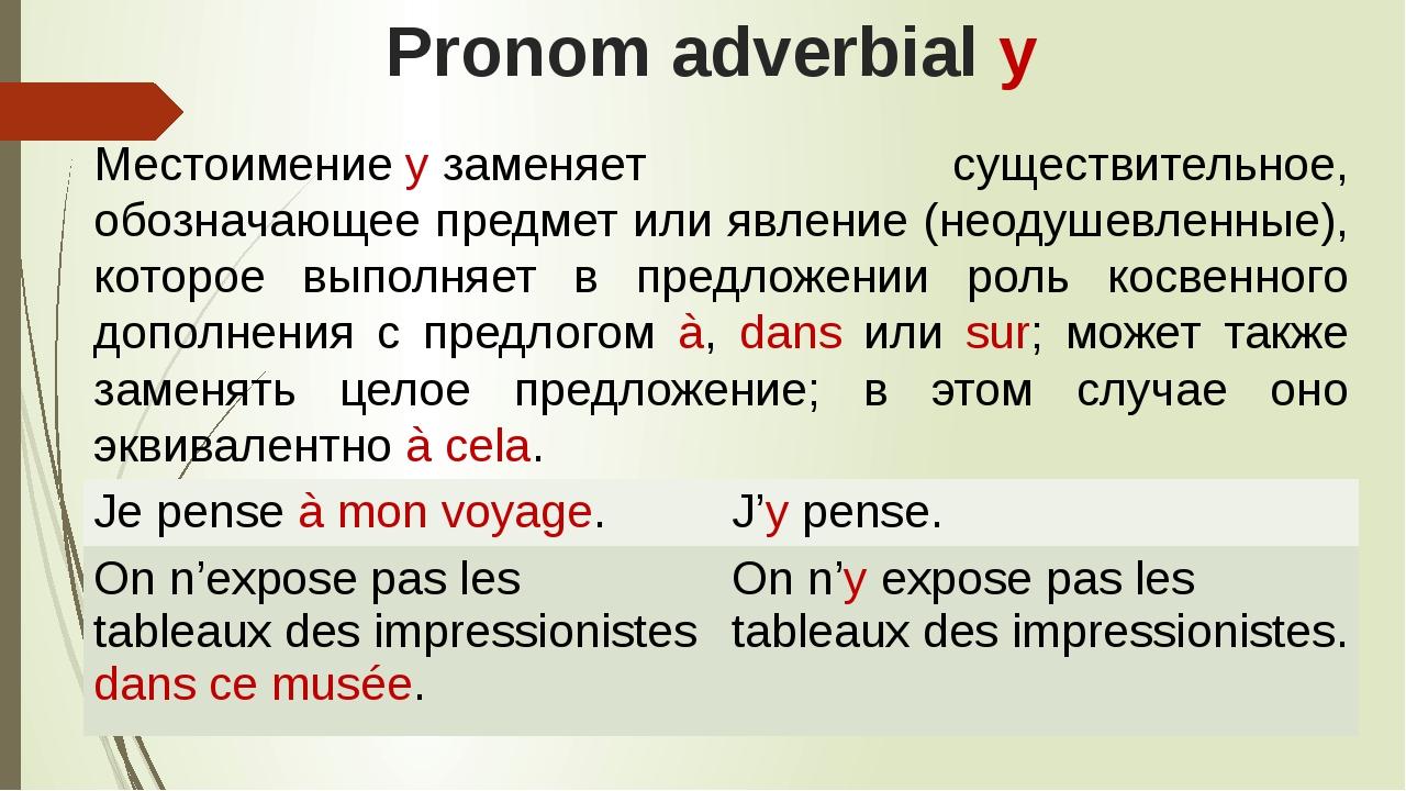 Pronom adverbial y Местоимениеyзаменяет существительное, обозначающее предм...
