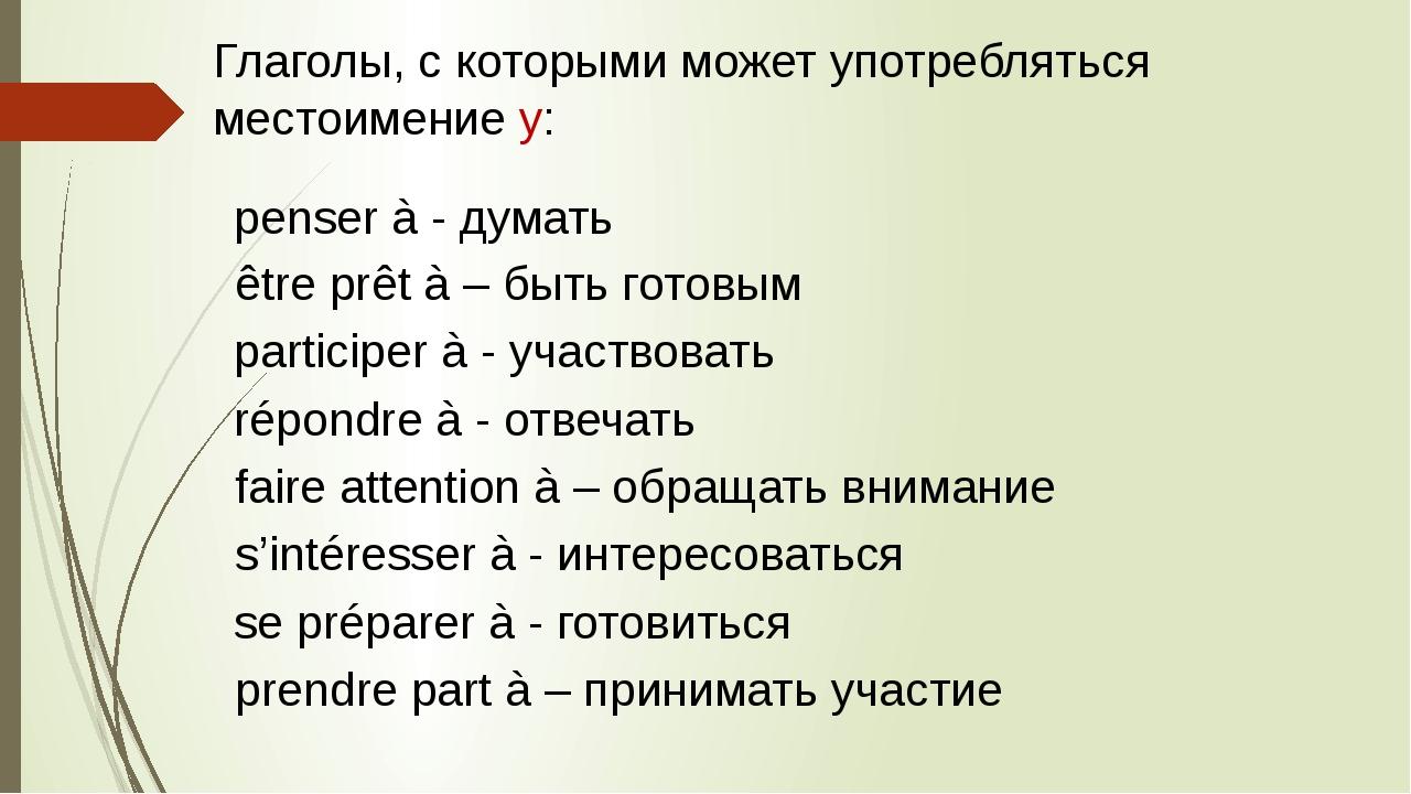 penser à - думать Глаголы, с которыми может употребляться местоимение y: être...