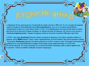 1.Принятие Русью христианства летописный источник относит к 898 году. В этот