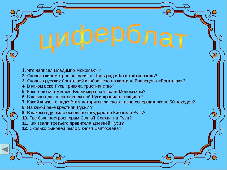 1.Что написал Владимир Мономах? ? 2.Сколько километров разделяют Царьград и...