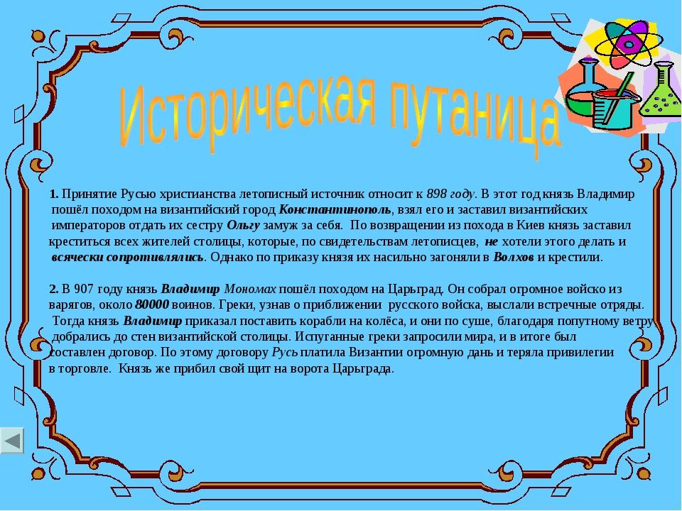 1.Принятие Русью христианства летописный источник относит к 898 году. В этот...