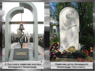 В Ярославле памятник жертвам блокадного Ленинграда. Памятник детям блокадного